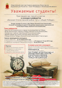 a3_afisha_konkurs_referatov_tolerantnost-01