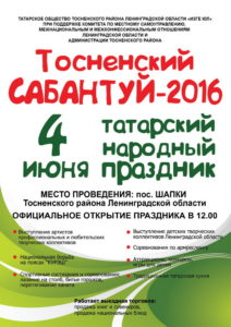 sabantuy_plakat_2016_v4