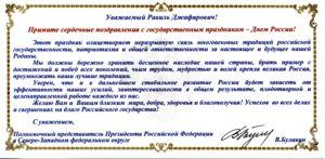 поздравление день россии002
