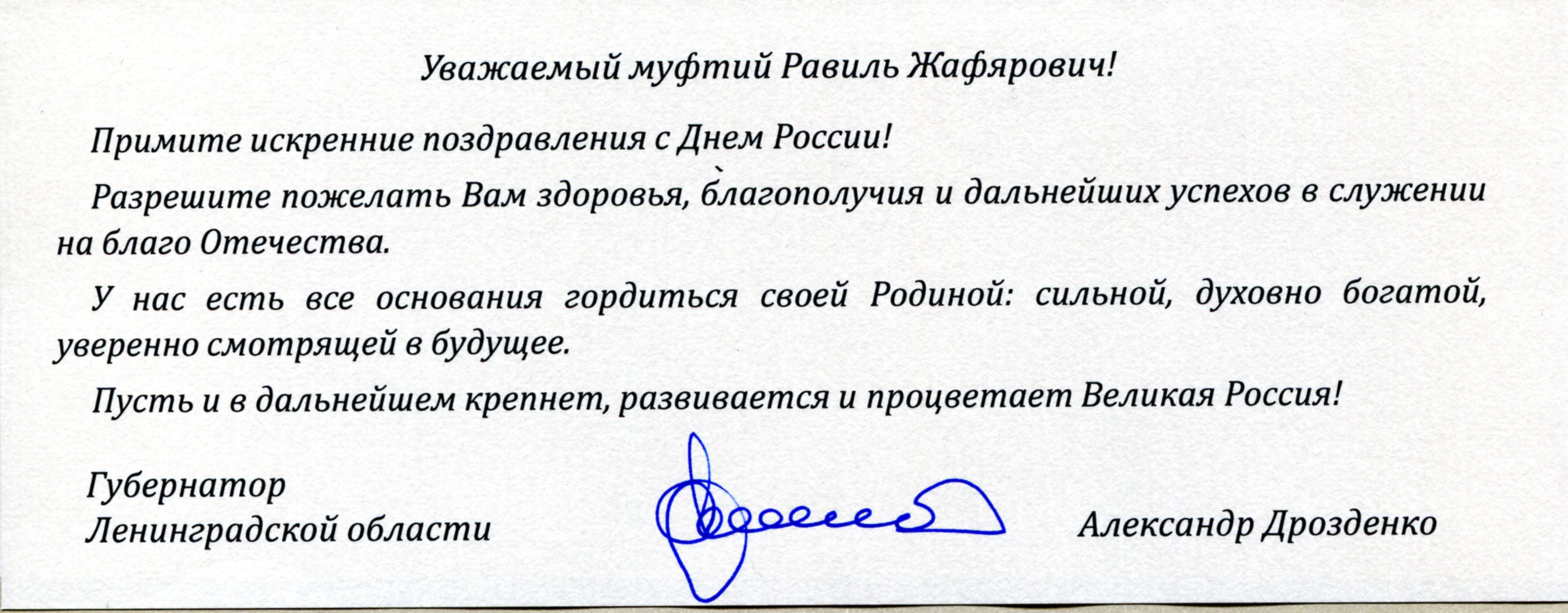 С днем россии поздравление губернатору
