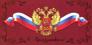 поздравление день россии005