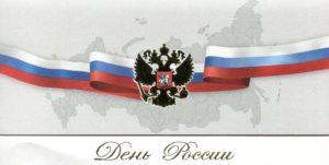 поздравление день россии006