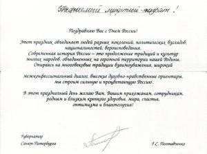 поздравление день россии007