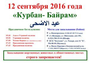 Программа празднования Курбан-Байрам 2016-1437