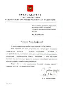 matvienko-vi-pozdravlenie-korban-2016