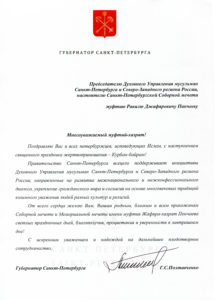 poltavchenko-gs-kurban-2016