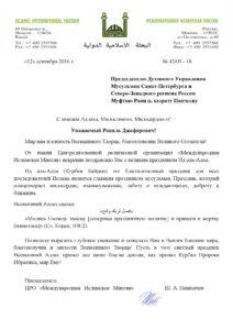 ravil-xazratu-pancheevu