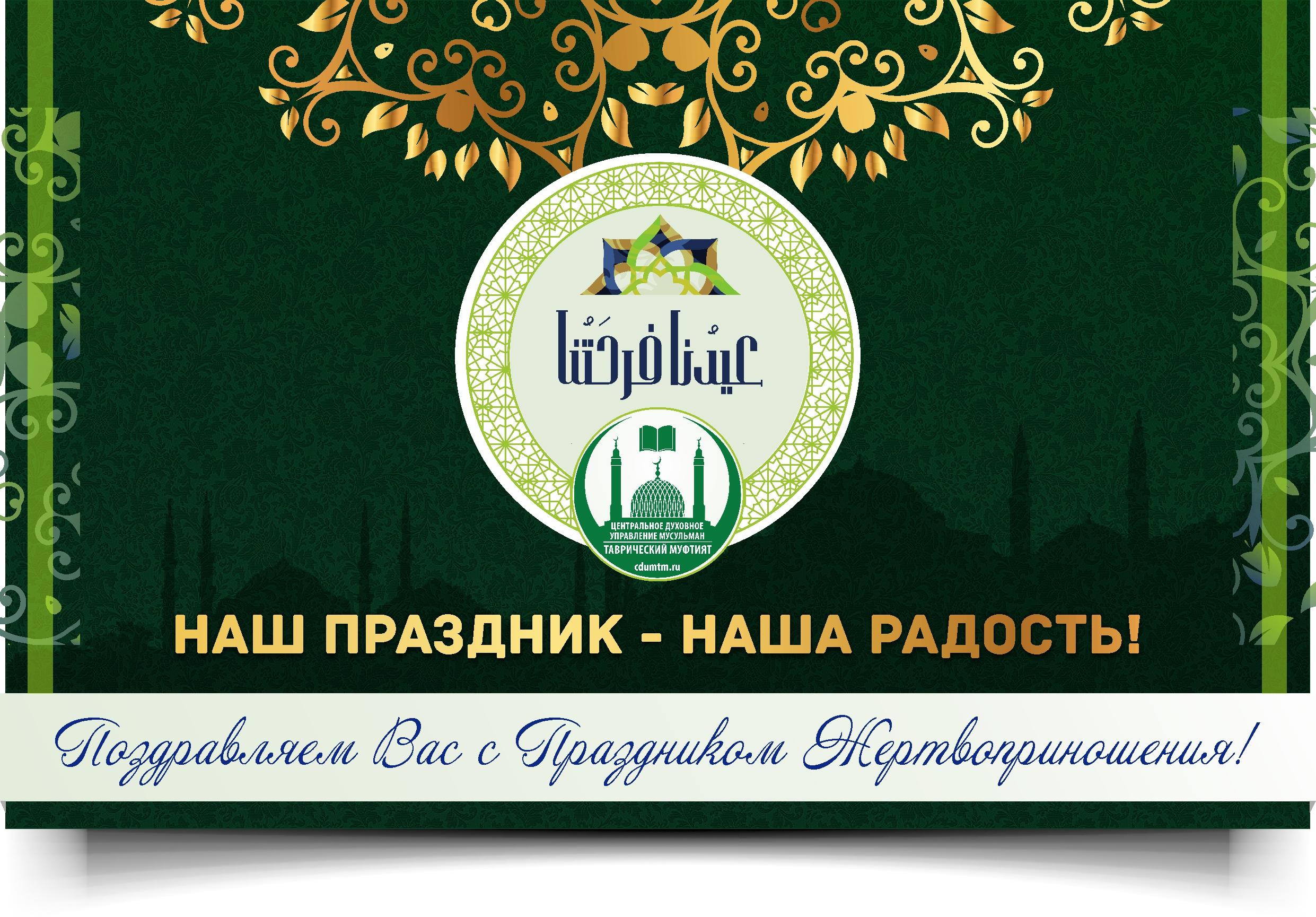 Лучшие поздравления на татарском курбан байрам