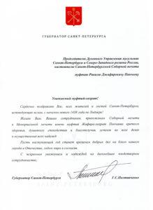 poltavchenko-gs