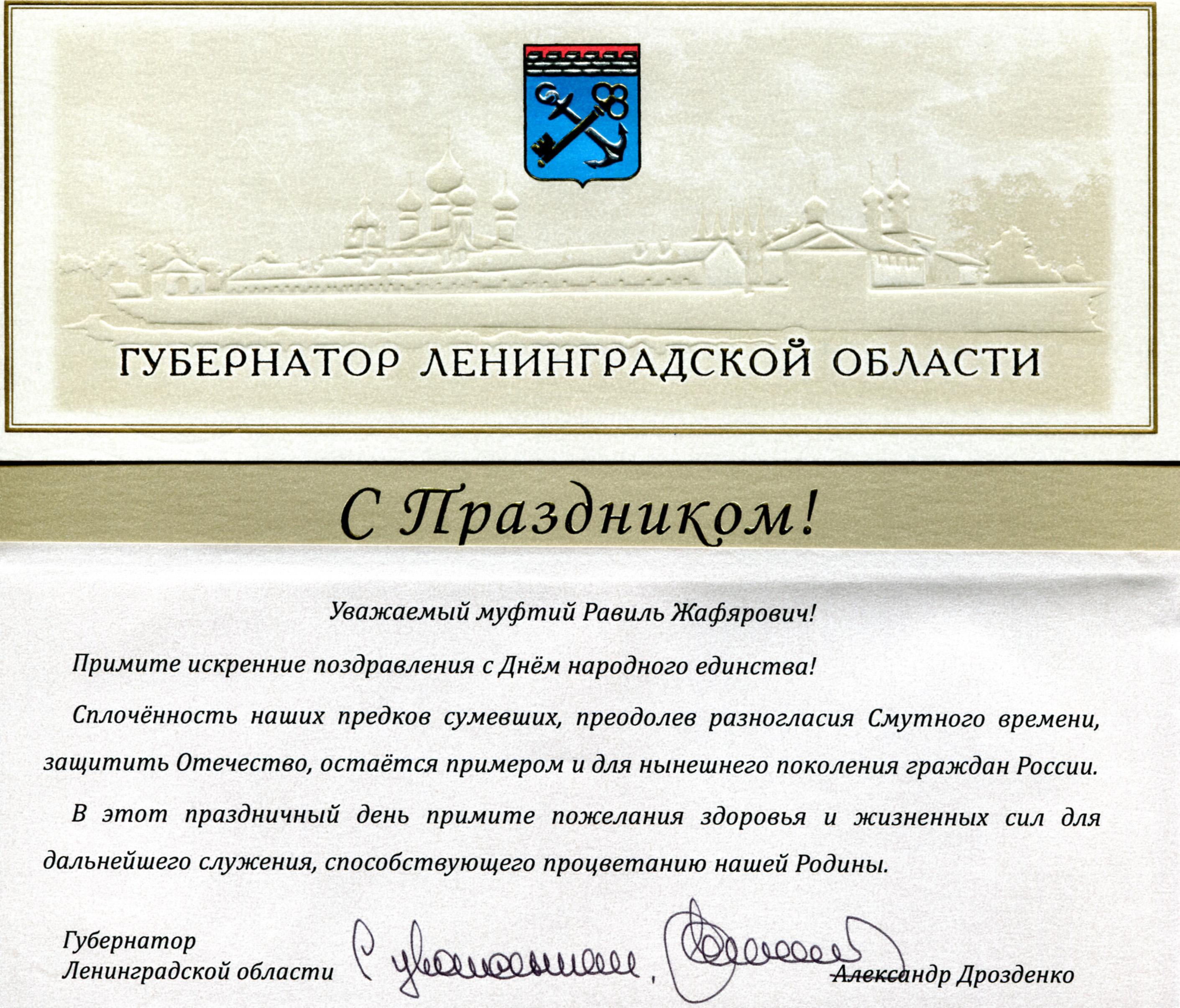 конечно поздравление с днем ленинградской области нашем
