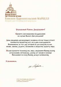 muftiyu-ravilyu-poncheevu