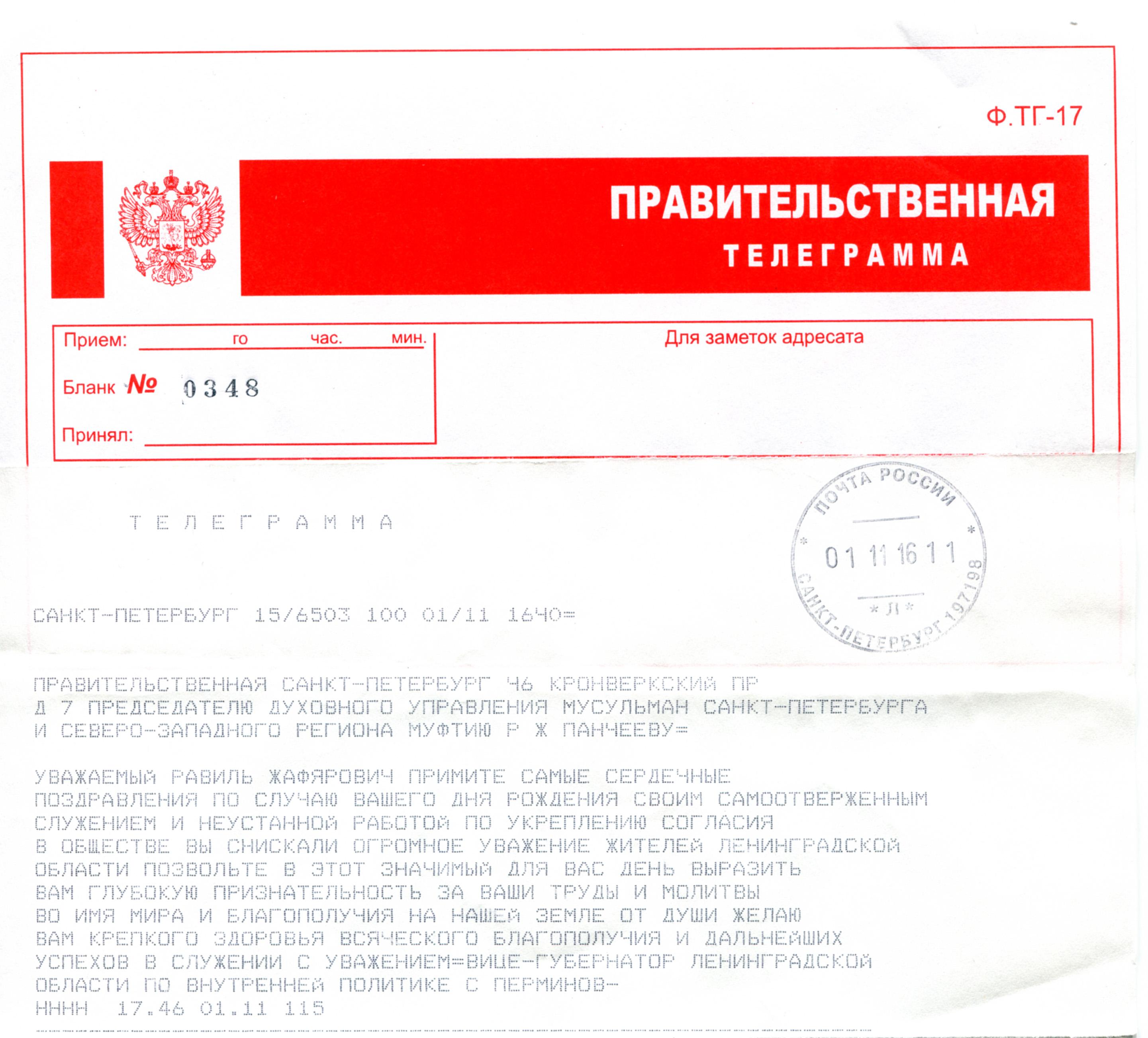 Поздравления на Жемчужная свадьба 30 лет в прозе