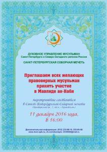 plakat-mavlid-an-nabi-11-12-2016