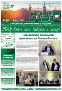 Газета НУР Февраль 2017