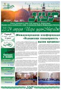 Газета НУР Март 2017