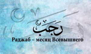 radjab_mesyac_vsevishnego