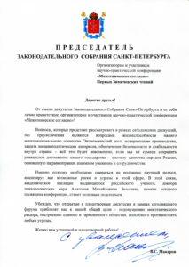 Макаров ВС - 1 Зимичевские чтения
