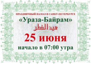 Объявление - Ураза-Байрам