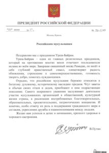 Поздравление В.Путин
