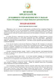 Поздравление Муфтия ДУМ СПб и Северо-Запада России РД Панчеева