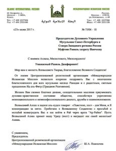 Поздравление Пшихачев