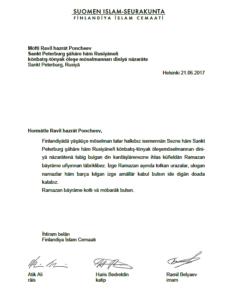 Поздравления Финляндия