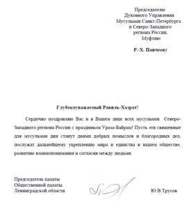 Trusov