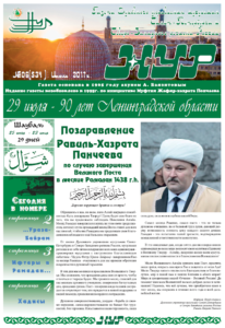 Газета НУР Апрель 2017