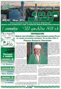 Газета НУР Август 2017