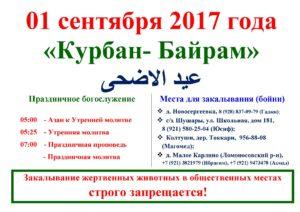 афиша на КБ 2017