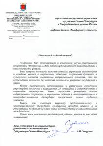 Говорунов АН