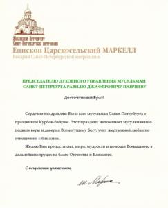 Маркелл