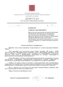 Панчееву Р.Д.у АХ_поздравления