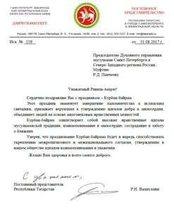 постперд татарстан