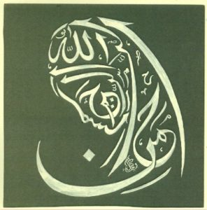 bismilahi_rahmanirrahiim_by_samarqandi-d45ivid