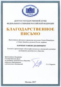 БП Гаврилов СА - депутат ГД
