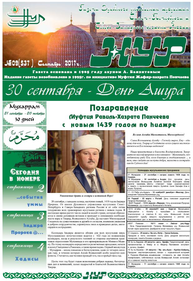 Газета НУР Июль 2017