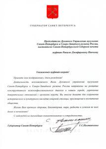 Полтавченко ГС