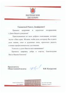 Р.Д. Панчееву