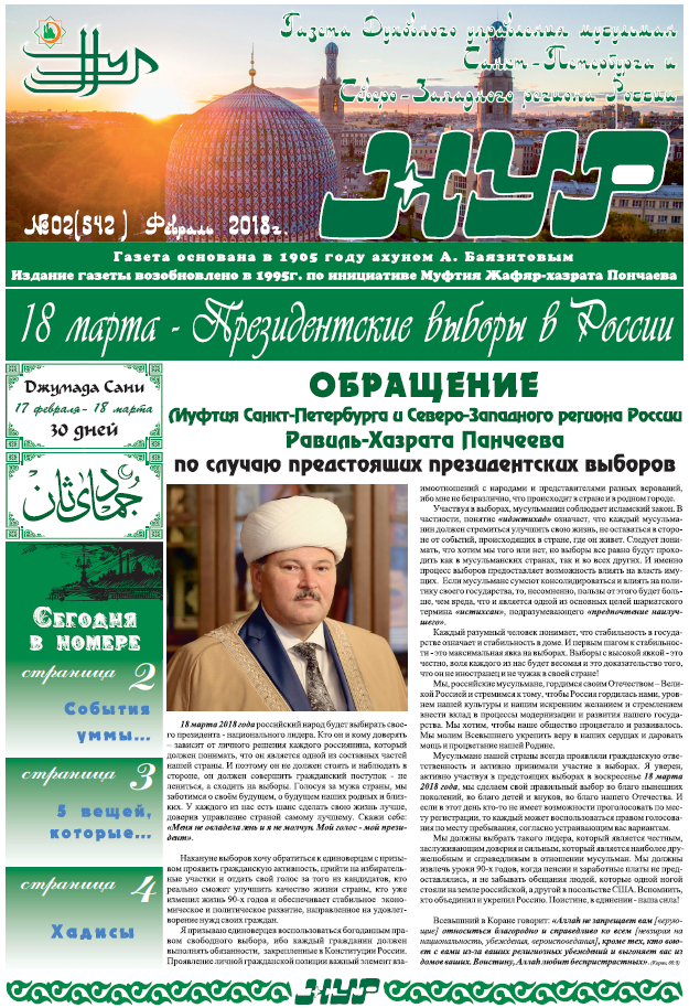 Газета НУР Февраль 2018