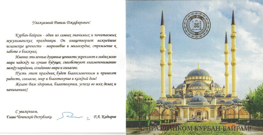 Официальное поздравление с праздником курбан байрам от губернатора